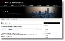 6082 株式会社ライドオン・エクスプレス 優待新設