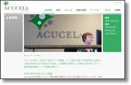 Acucela Inc.(アキュセラ・インク)