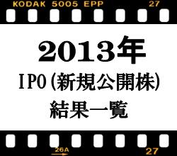 2013_IPO結果一覧