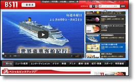 9414 日本BS放送